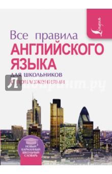 Купить Все правила английского языка для школьников ISBN: 978-5-17-095384-4