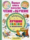 Самуил Маршак: Лучшие сказки о животных