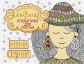 Ирина Семина - Открыточки для счастья. Волшебство Эльфики обложка книги