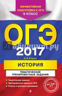 Баранов справочник по истории читать онлайн