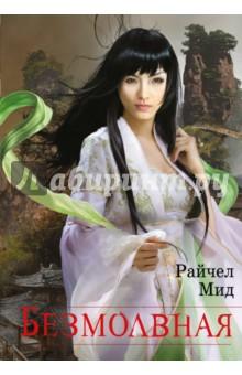 Купить Райчел Мид: Безмолвная ISBN: 978-5-699-89468-0
