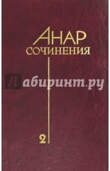 Сочинения. Книга 2 - Анар
