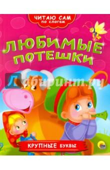Купить Любимые потешки ISBN: 978-5-378-26367-7