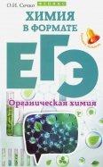 Ольга Сечко: Химия в формате ЕГЭ. Органическая химия