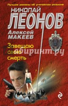 Завещаю свою смерть - Николай Леонов