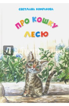 Про кошку Лесю