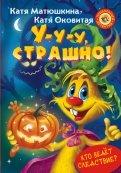 Матюшкина, Оковитая - У-у-у, страшно! обложка книги