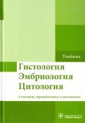 Улумбеков, Челышев, Бойчук: Гистология. Эмбриология. Цитология