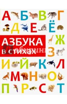 Азбука в стихах - Анастасия Филиппова