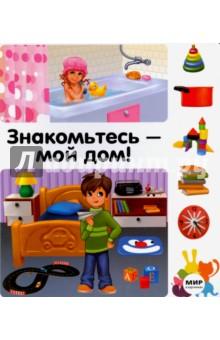 Купить Знакомьтесь - мой дом! ISBN: 978-985-7022-51-9