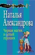 Наталья Александрова - Черная магия в белый горошек обложка книги