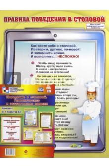 Комплект плакатов - 4 шт. Поведение в столовой. Гигиенические и эстетические навыки. ФГОС