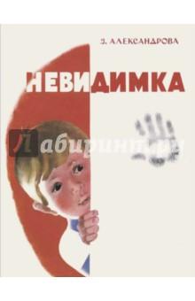 Купить Зинаида Александрова: Невидимка ISBN: 978-5-91921-451-9