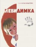 Зинаида Александрова - Невидимка обложка книги