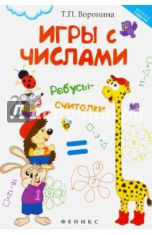 Купить Татьяна Воронина: Игры с числами. Ребусы-считалки ISBN: 978-5-222-27780-5