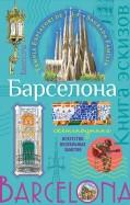 И. Воробьева: Барселона. Книга эскизов. Искусство визуальных заметок