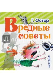 Вредные советы - Григорий Остер