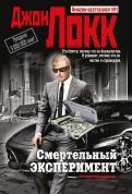 Джон Локк - Смертельный эксперимент обложка книги