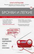 Ольга Копылова: Бронхи и легкие. Советы и рекомендации ведущих врачей