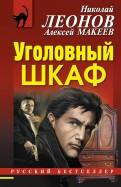 Леонов, Макеев - Уголовный шкаф обложка книги
