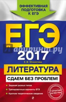Купить Е. Михайлова: ЕГЭ-2017. Литература. Сдаем без проблем! ISBN: 978-5-699-89271-6