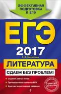 Е. Михайлова: ЕГЭ-2017. Литература. Сдаем без проблем!
