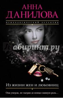 Из жизни жен и любовниц - Анна Данилова