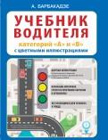 Андрей Барбакадзе: Учебник водителя категорий