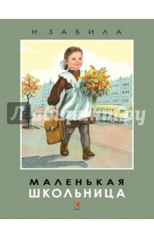 Купить Наталья Забила: Маленькая школьница ISBN: 978-5-9268-2213-4