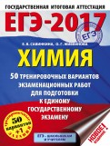 Савинкина, Живейнова: ЕГЭ17. Химия. 50 тренировочных вариантов экзаменационных работ