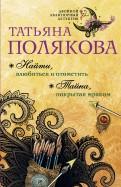 Татьяна Полякова - Найти, влюбиться и отомстить. Тайна, покрытая мраком обложка книги