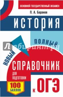 Купить Петр Баранов: ОГЭ. История. Новый полный справочник ISBN: 978-5-17-096999-9