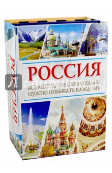 Россия. Все места, где обязательно нужно побывать