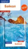 И. Кочергин: Байкал, с картой