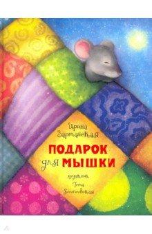 Подарок для мышки - Ирина Зартайская