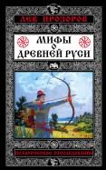 Лев Прозоров: Мифы о Древней Руси. Историческое расследование