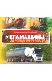 Купить Мегамашины ISBN: 978-617-690-452-6