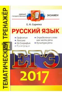 Купить Елена Скрипка: ЕГЭ 2017. Русский язык. Тематический тренажер ISBN: 978-5-377-11124-5