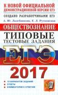 Лазебникова, Рутковская: ЕГЭ 2017. Обществознание. Типовые тестовые задания. ТРК