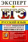 Васильевых, Егораева, Гостева - ЕГЭ Эксперт 2017. Русский язык. Подготовка к ЕГЭ обложка книги
