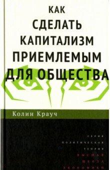 Купить Колин Крауч: Как сделать капитализм приемлемым для общества ISBN: 978-5-7598-1201-2