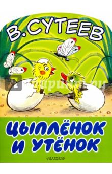 Цыплёнок и утёнок - Владимир Сутеев