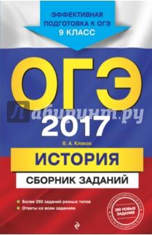ОГЭ-2017. История. Сборник заданий. 9 класс - Валерий Клоков