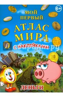 Детский атлас мира с наклейками Деньги (GT043-8)
