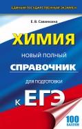 Елена Савинкина: ЕГЭ Химия. Новый полный справочник для подготовки
