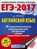 Елена Музланова: ЕГЭ17. Английский язык. 30 тренировочных вариантов экзаменационных работ