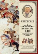 А. Мелехин: Чингисхан. Имперская идея