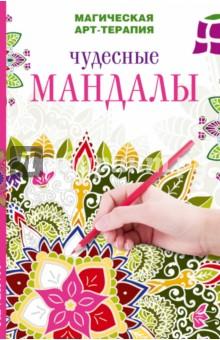 Вознесенская, Богданова: Чудесные мандалы ISBN: 978-5-17-097343-9  - купить со скидкой