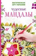 Вознесенская, Богданова - Чудесные мандалы обложка книги