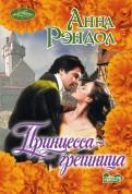 Анна Рэндол - Принцесса-грешница обложка книги